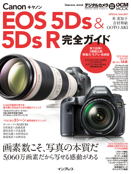 キヤノン EOS 5Ds & 5Ds R 完全ガイド-電子書籍-拡大画像