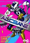 ALCBANE【アルクベイン】 (1)-電子書籍