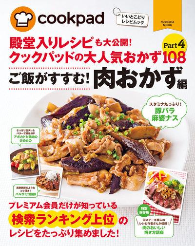 クックパッドの大人気肉おかず108-電子書籍