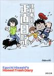 江口寿史の正直日記-電子書籍