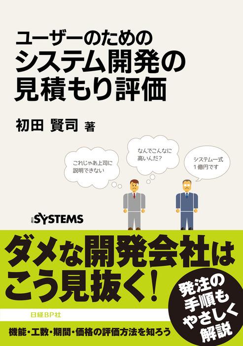 ユーザーのためのシステム開発の見積もり評価(日経BP Next ICT選書)拡大写真