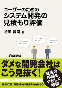 ユーザーのためのシステム開発の見積もり評価(日経BP Next ICT選書)-電子書籍