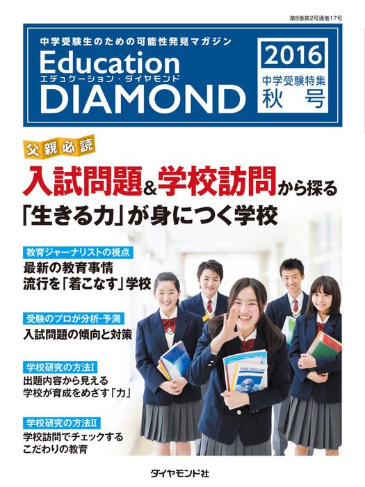 エデュケーション・ダイヤモンド 2016 中学受験特集・関東版<秋号>-電子書籍-拡大画像