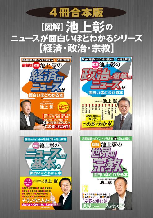 【4冊合本版】[図解]池上彰の ニュースが面白いほどわかるシリーズ<経済・政治・宗教>拡大写真