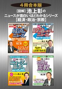 【4冊合本版】[図解]池上彰の ニュースが面白いほどわかるシリーズ<経済・政治・宗教>-電子書籍