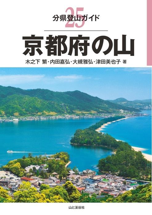 分県登山ガイド 25 京都府の山-電子書籍-拡大画像