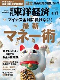 週刊東洋経済 2016年4月23日号