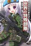 イラストでまなぶ!世界の特殊部隊 ロシア・ヨーロッパ・アジア編-電子書籍