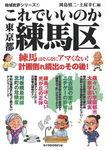 これでいいのか東京都練馬区-電子書籍