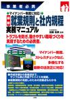 マイナンバー制度に対応! 最新 就業規則と社内規程 実務マニュアル-電子書籍