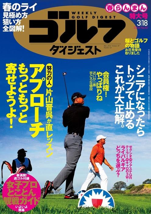 週刊ゴルフダイジェスト 2014/3/18号拡大写真