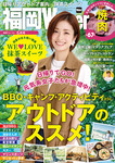 FukuokaWalker福岡ウォーカー 2017 6月号