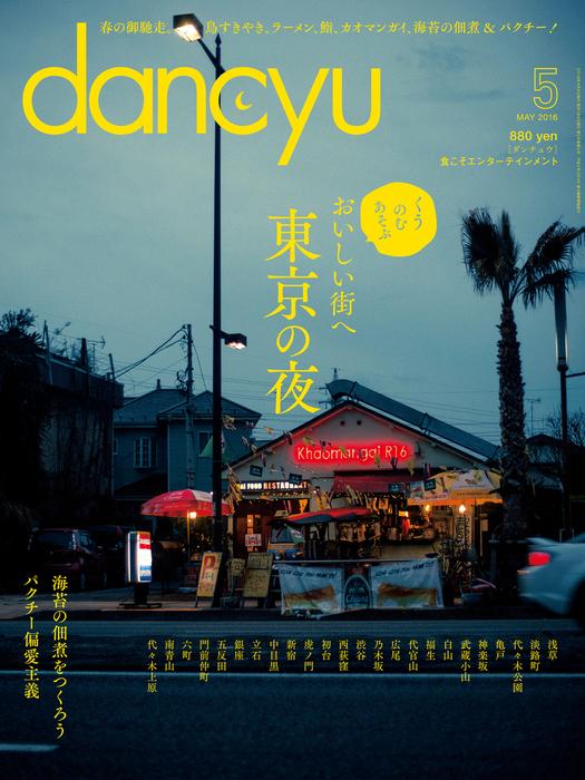 dancyu 2016年5月号拡大写真