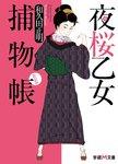 新装版 夜桜乙女捕物帳-電子書籍