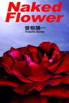 Naked Flower-電子書籍