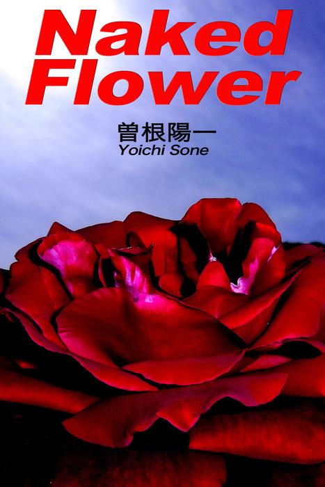 Naked Flower拡大写真