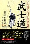 """いま、拠って立つべき""""日本の精神"""" 武士道-電子書籍"""