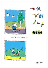 つれづれノート