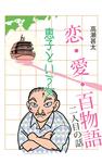 恋・愛・百物語 二人目の話 恵子という女-電子書籍