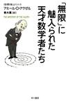 「無限」に魅入られた天才数学者たち-電子書籍