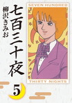 七百三十夜(5)-電子書籍