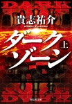 ダークゾーン(上)-電子書籍
