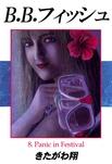 B.B.フィッシュ 8-電子書籍