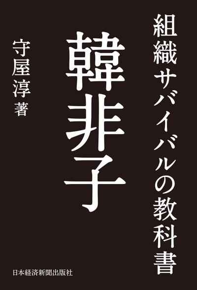 組織サバイバルの教科書 韓非子-電子書籍