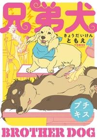 兄弟犬 プチキス(4)-電子書籍