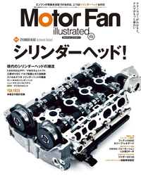 Motor Fan illustrated Vol.112