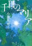 千日のマリア-電子書籍