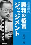 渡辺明の 勝利の格言ジャッジメント 飛 角 桂 香 歩の巻-電子書籍