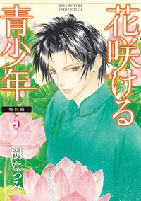 花咲ける青少年 特別編 5巻