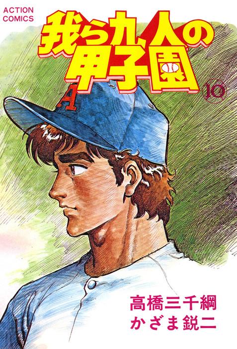 我ら九人の甲子園 / 10-電子書籍-拡大画像