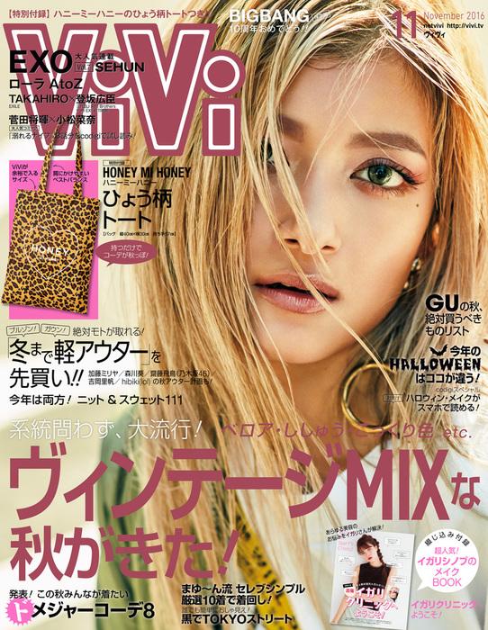 ViVi (ヴィヴィ) 2016年11月号拡大写真