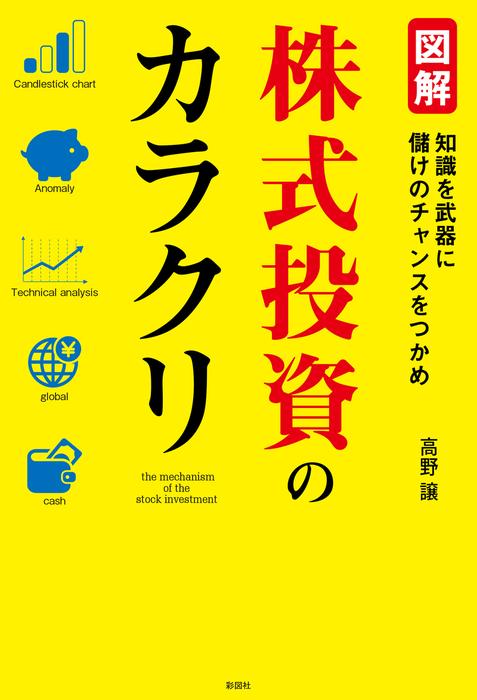 図解 株式投資のカラクリ-電子書籍-拡大画像