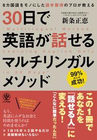 30日で英語が話せるマルチリンガルメソッド-電子書籍
