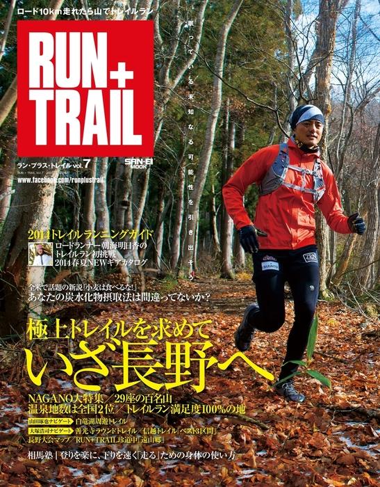 RUN+TRAIL Vol.7拡大写真