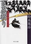 郷四郎無言殺剣 百忍斬り-電子書籍
