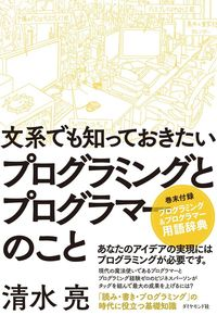 文系でも知っておきたいプログラミングとプログラマーのこと-電子書籍