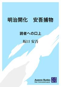 明治開化 安吾捕物 読者への口上-電子書籍
