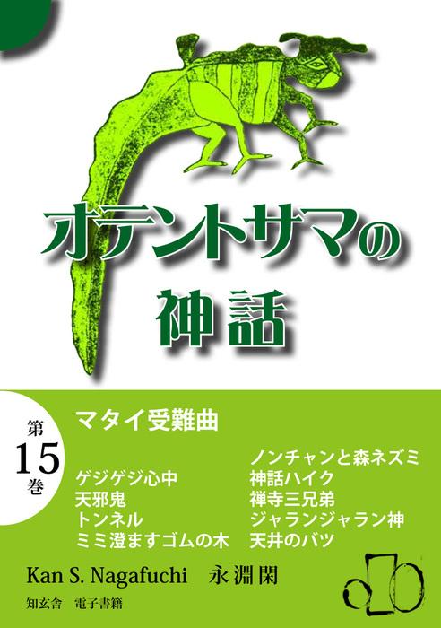オテントサマの神話 第15巻「マタイ受難曲」拡大写真