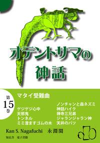 オテントサマの神話 第15巻「マタイ受難曲」-電子書籍