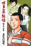 博多っ子純情 17-電子書籍