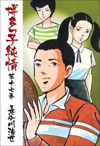 博多っ子純情17