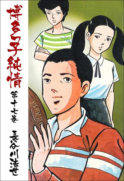 博多っ子純情17-電子書籍