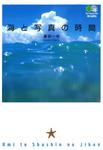 海と写真の時間-電子書籍