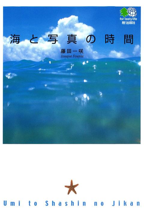 海と写真の時間拡大写真