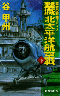 覇者の戦塵1942 撃滅 北太平洋航空戦 下