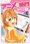アニメの時間 1-電子書籍